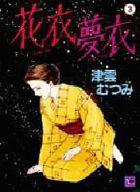 花衣夢衣(3) / 津雲むつみ