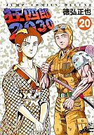 狂四郎2030(完)(20) / 徳弘正也