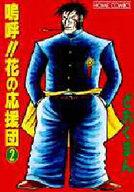 鳴呼!花の応援団(ホームコミックス)(2) / どおくまん