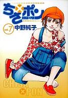 ちさ×ポン(7) / 中野純子