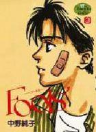 フールス(3) / 中野純子