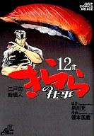 きららの仕事(12) / 橋本孤蔵