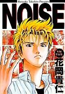 NOISE / 花岡貴仁