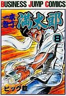 一本包丁満太郎(8) / ビッグ錠