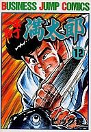 一本包丁満太郎(12) / ビッグ錠