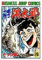 一本包丁満太郎(26) / ビッグ錠