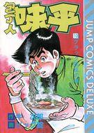 包丁人味平 ワイド版(10) / ビッグ錠