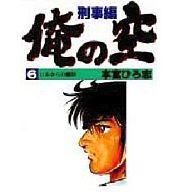 俺の空 -刑事編- 新装版(完)(6) / 本宮ひろ志