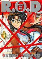 R.O.D.(1) / 山田秋太郎