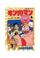 キン肉マン キン肉版 愛と青春(アニメコミックス)(4) / ゆでたまご