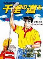 千里の道も(11) / 渡辺敏
