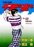 千里の道も(12) / 渡辺敏