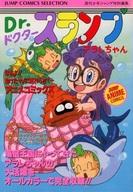 Dr.スランプアラレちゃん ほよよ!!助けたサメに連れられて… アニメコミックス / 週刊少年ジャンプ編集部