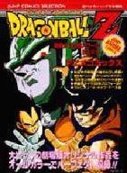 ドラゴンボールZ 激突!!100億パワーの戦士たち(アニメコミックス) / 週刊少年ジャンプ編集部