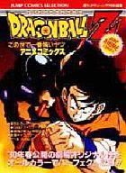 ドラゴンボールZ この世で一番強いヤツ(アニメコミックス) / 週刊少年ジャンプ編集部