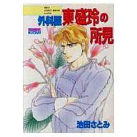 外科医東盛玲の所見(主婦と生活社版)(1) / 池田さとみ