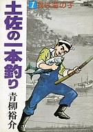 土佐の一本釣り(1) / 青柳裕介