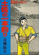 土佐の一本釣り(3) / 青柳裕介