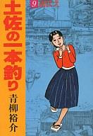 土佐の一本釣り(9) / 青柳裕介