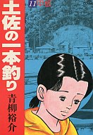 土佐の一本釣り(11) / 青柳裕介