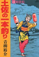 土佐の一本釣り(14) / 青柳裕介