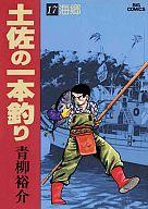 土佐の一本釣り(17) / 青柳裕介