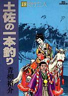 土佐の一本釣り(18) / 青柳裕介