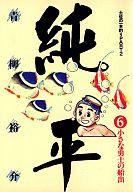 土佐の一本釣り PART2 純平(6) / 青柳裕介