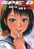 SPEED(4) / 秋重学
