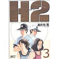 H2(エイチ・ツー)(ワイド版)(3) / あだち充