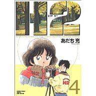 H2(エイチ・ツー)(ワイド版)(4) / あだち充