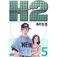 H2(エイチ・ツー)(ワイド版)(5) / あだち充