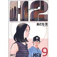 H2(エイチ・ツー)(ワイド版)(9) / あだち充