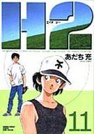 H2(エイチ・ツー)(ワイド版)(11) / あだち充