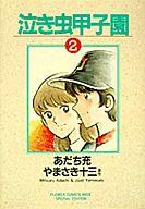 泣き虫甲子園 (フラワーコミックスワイド版)(2) / あだち充