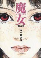魔女(2) / 五十嵐大介