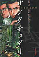 サンクチュアリ(ワイド版)(1) / 池上遼一