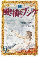 風を摘むプシケ(1) / 池田理代子