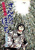 さんだらぼっち(4) / 石森章太郎