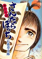 さんだらぼっち(5) / 石森章太郎