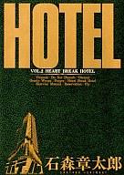 HOTEL(2) / 石ノ森章太郎