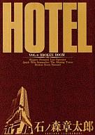 HOTEL(6) / 石ノ森章太郎