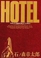 HOTEL(17) / 石ノ森章太郎
