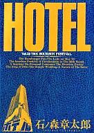HOTEL(32) / 石ノ森章太郎