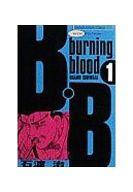 B.B バーニングブラッド(ワイド版)(1) / 石渡治