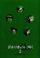 誰かがカッコゥと啼く(2) / イダタツヒコ