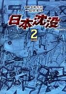 日本沈没(2) / 一色登希彦