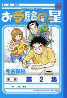 お受験の星(2) / 今谷鉄柱