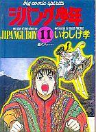 ジパング少年(11) / いわしげ孝