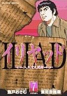 イリヤッド 入矢堂見聞録(7) / 魚戸おさむ